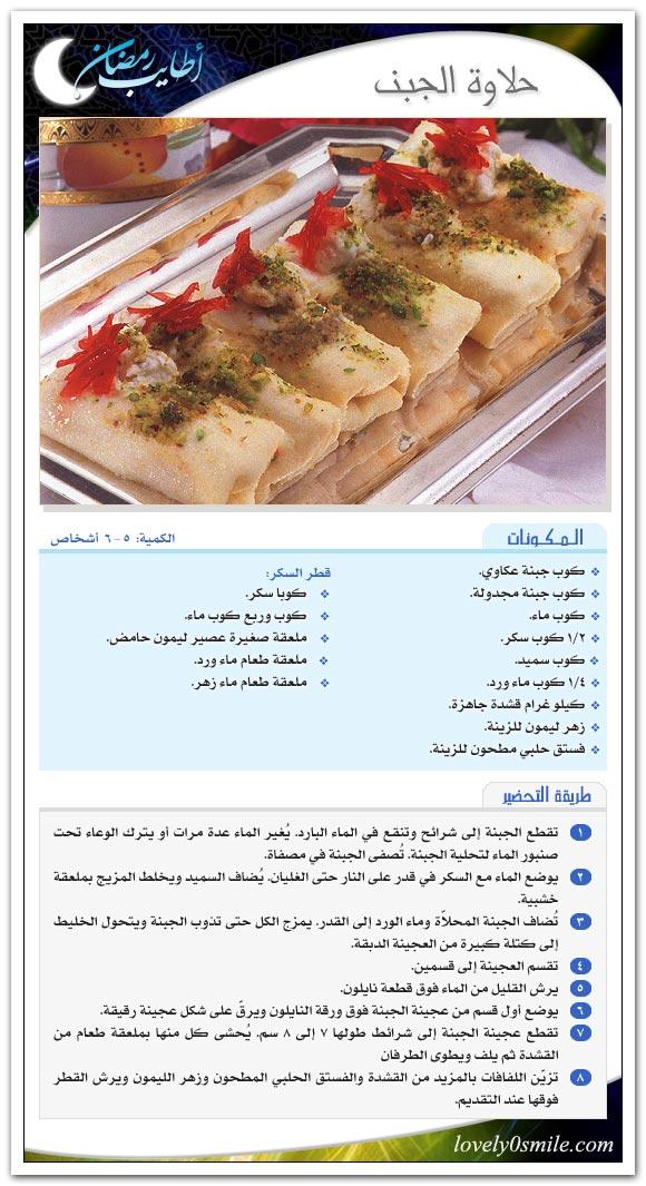 طريقة عمل حلويات رمضان ،حلويات رمضانيه،اشهى الحلويات، اشهر الحلويات الرمضانيه ar-001.jpg