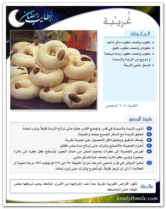 طريقة عمل حلويات رمضان ،حلويات رمضانيه،اشهى الحلويات، اشهر الحلويات الرمضانيه ar-002.jpg