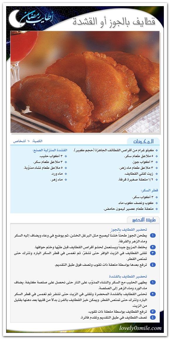 طريقة عمل حلويات رمضان ،حلويات رمضانيه،اشهى الحلويات، اشهر الحلويات الرمضانيه ar-008.jpg