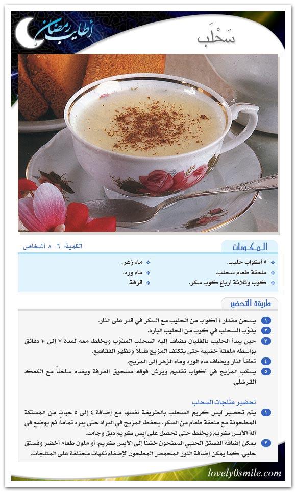 طريقة عمل حلويات رمضان ،حلويات رمضانيه،اشهى الحلويات، اشهر الحلويات الرمضانيه ar-010.jpg