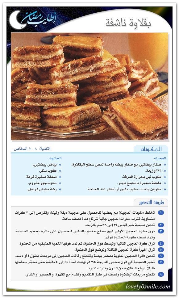 طريقة عمل حلويات رمضان ،حلويات رمضانيه،اشهى الحلويات، اشهر الحلويات الرمضانيه ar-011.jpg