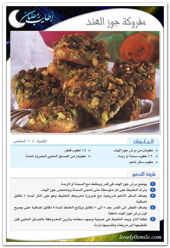 حلويات بالصور من فلسطين الحبيبة ar-012.jpg