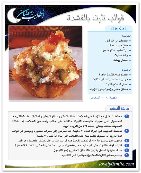 طريقة عمل حلويات رمضان ،حلويات رمضانيه،اشهى الحلويات، اشهر الحلويات الرمضانيه ar-013.jpg