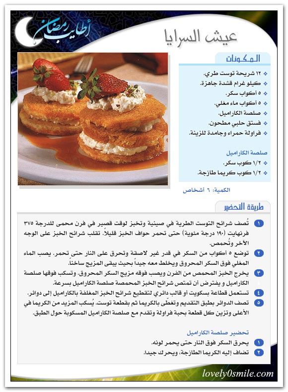 موسوعة كاملة من حلويات سورية مع الصور