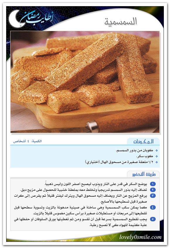 طريقة عمل حلويات رمضان ،حلويات رمضانيه،اشهى الحلويات، اشهر الحلويات الرمضانيه ar-016.jpg