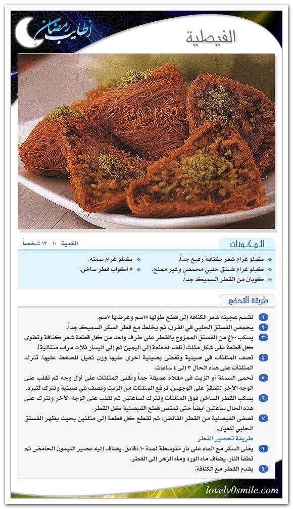 طريقة عمل حلويات رمضان ،حلويات رمضانيه،اشهى الحلويات، اشهر الحلويات الرمضانيه ar-017.jpg