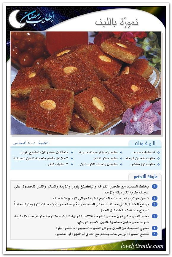 طريقة عمل حلويات رمضان ،حلويات رمضانيه،اشهى الحلويات، اشهر الحلويات الرمضانيه ar-018.jpg