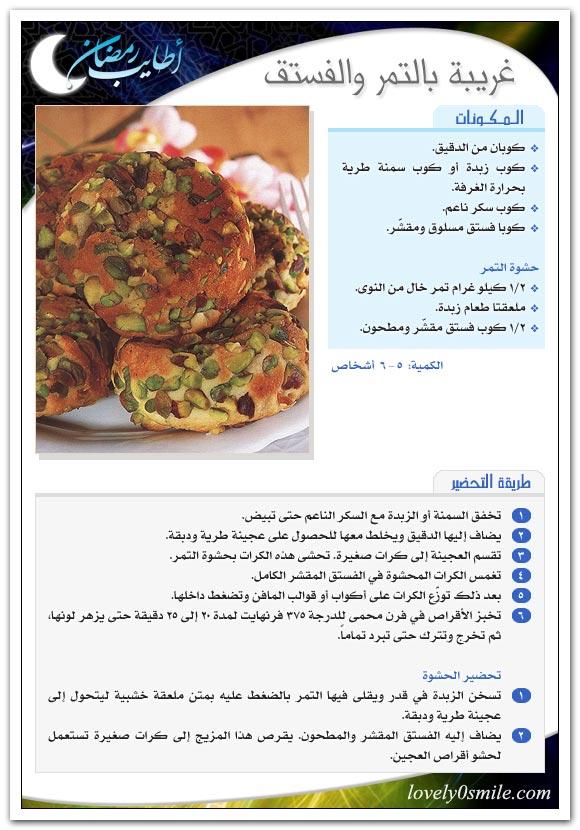 طريقة عمل حلويات رمضان ،حلويات رمضانيه،اشهى الحلويات، اشهر الحلويات الرمضانيه ar-023.jpg