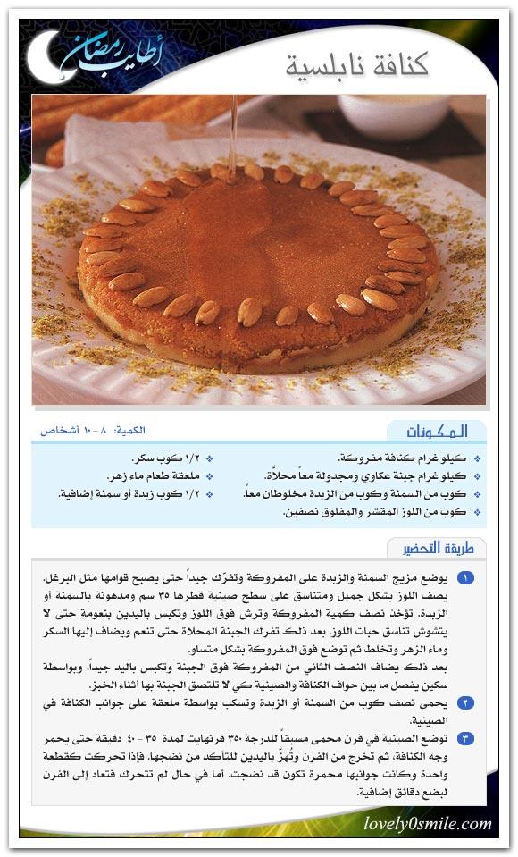 حلــويـات رمضــانيـهـ Ar-025