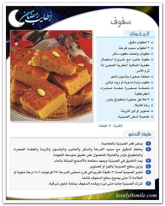 موسوعة  الحلويات اللذيذة ar-027.jpg