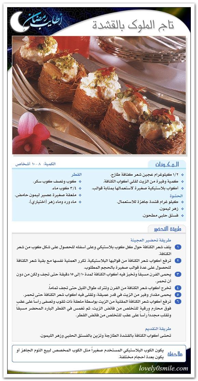 طريقة عمل حلويات رمضان ،حلويات رمضانيه،اشهى الحلويات، اشهر الحلويات الرمضانيه ar-028.jpg