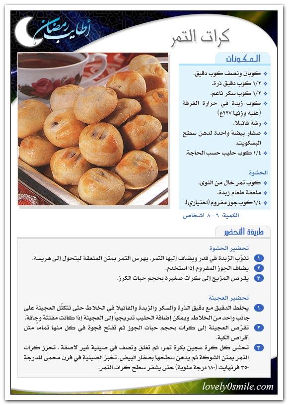 طريقة عمل حلويات رمضان ،حلويات رمضانيه،اشهى الحلويات، اشهر الحلويات الرمضانيه ar-029.jpg