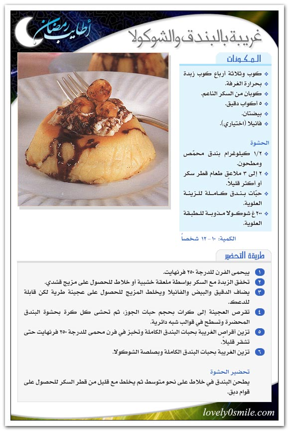 حلويات بالصور من فلسطين الحبيبة ar-034.jpg
