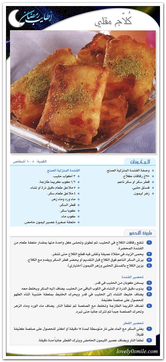 حلويات بالصور من فلسطين الحبيبة ar-035.jpg