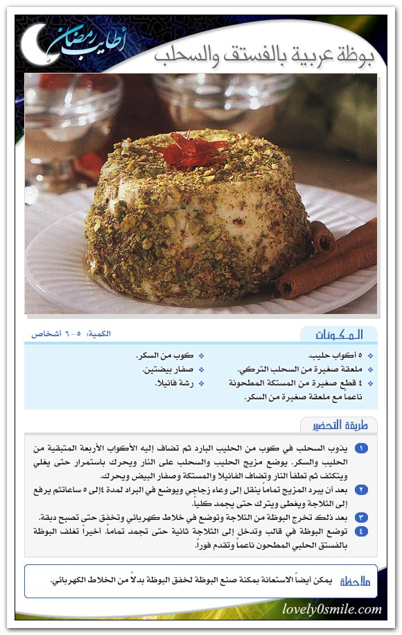 مورقات بالعسل + بوظة عربية بالفستق والسحلب