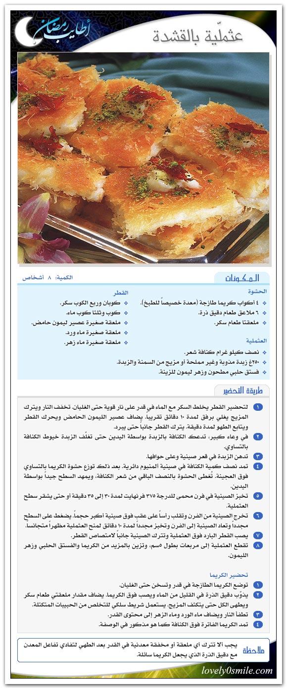 اطايب هدية لشهر رمضان وبصور