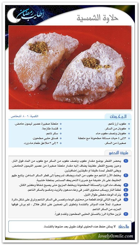 اطايب رمضان 3