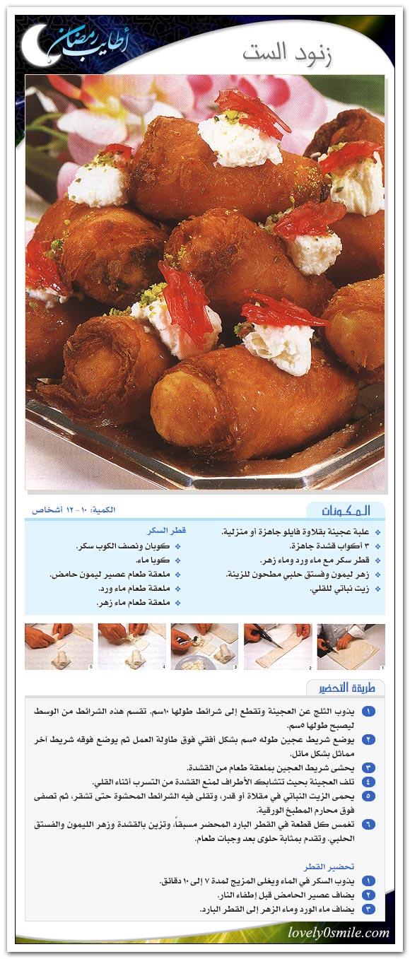 كيك الفراولة البارد من حلويات منال العالم 12وصفة:وصفات حلويت من