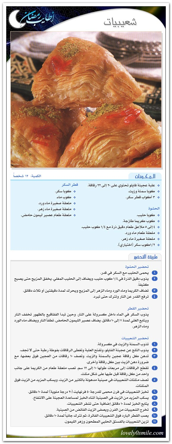 حلويات بالصور من فلسطين الحبيبة ar-046.jpg