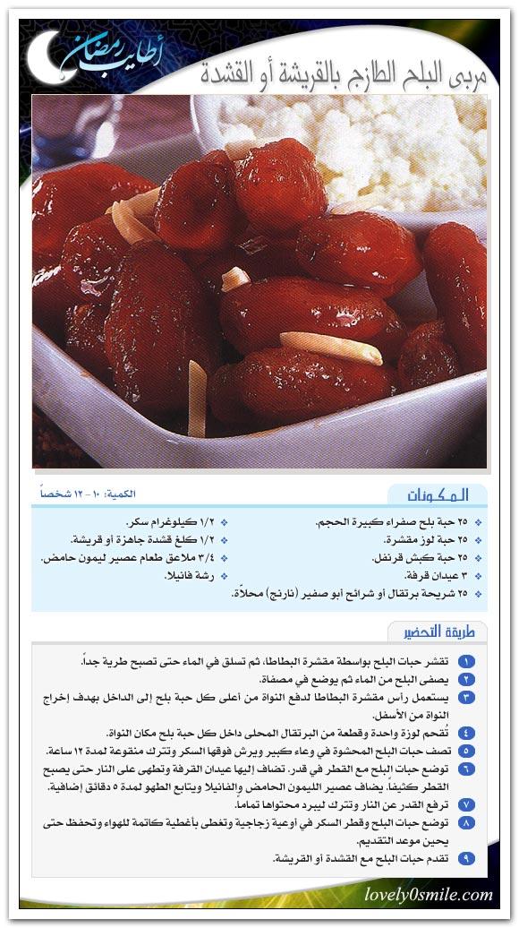 اطباق لحلويات متنوعة ...مع الشرح و الصور Ar-047