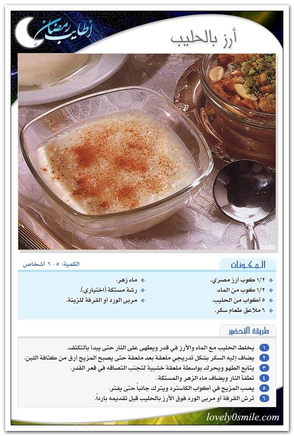 أحلى حلويات رمضانية