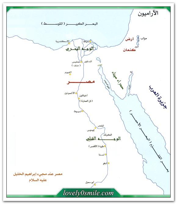 بعد هجرة إبراهيم عليه السلام من بابل