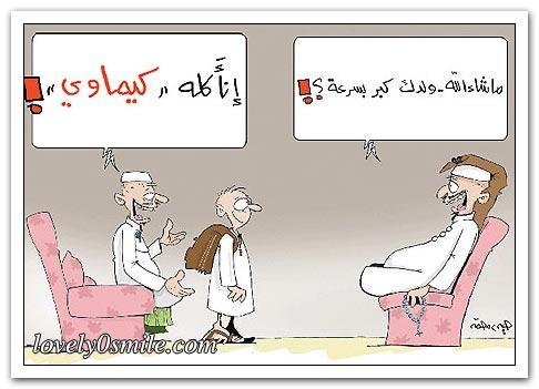 كاريكاتير منوع 1