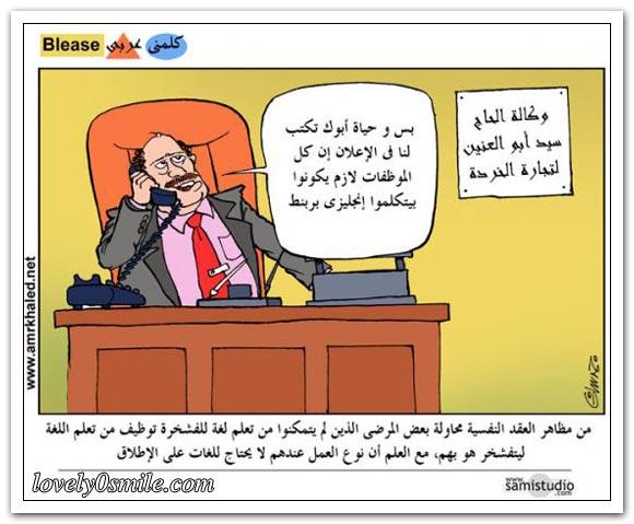 كاريكاتير 7