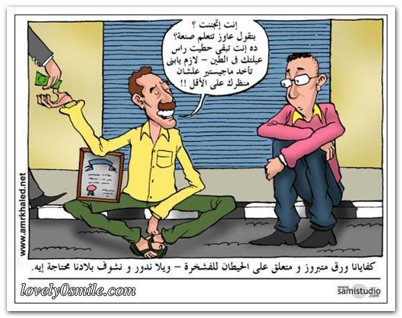 كاريكاتير 8