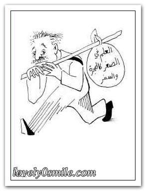 كاريكاتير 12