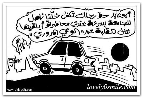 كاريكاتير 17