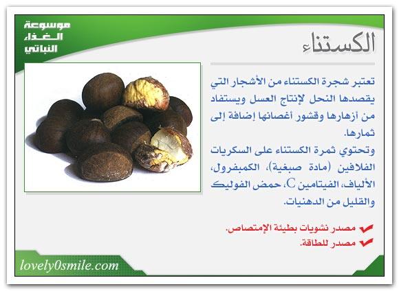 هل تريد معرفة فوائد الخضر fo-003.jpg