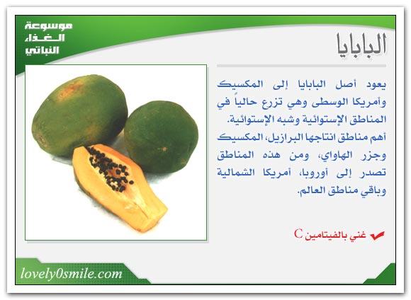 هل تريد معرفة فوائد الخضر fo-005.jpg