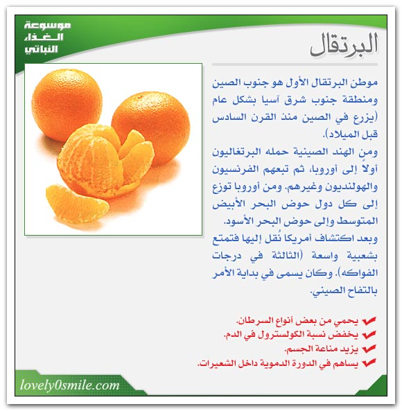 هل تريد معرفة فوائد الخضر fo-006.jpg