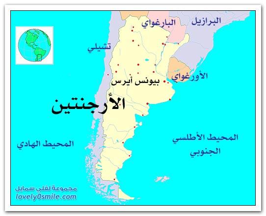 الأرجنتين معلومات وصور