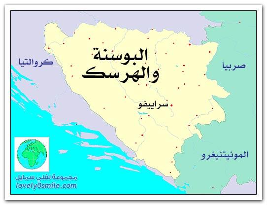 البوسنة والهرسك معلومات وصور