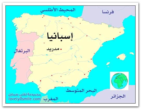 إسبانيا معلومات وصور لفلي سمايل