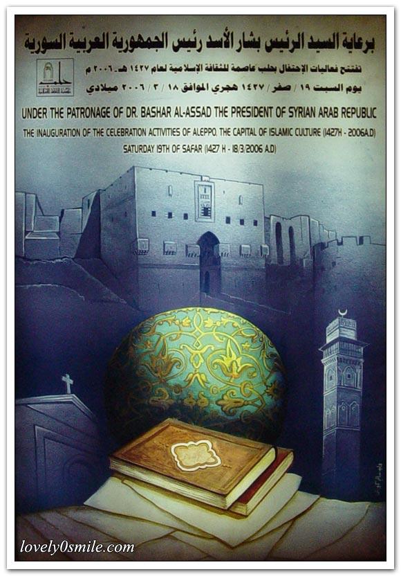 عاصمة الثقافة الإسلامية 2006 - صور
