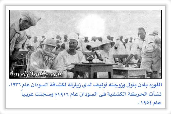 تاريخ الحركة الكشفية - صور