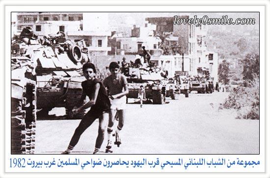الاجتياح الصهيوني للبنان عام 82 - صور