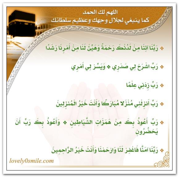 اللهم زينا بزينة الإيمان ..