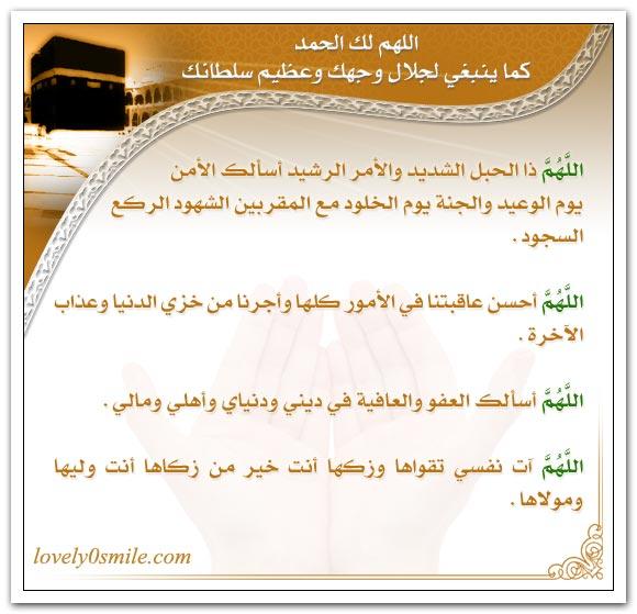 اللهم أسألك العفو والعافية ..