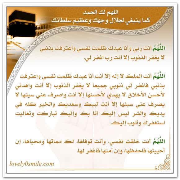 اللهم أنت الملك لا إله إلا أنت ..