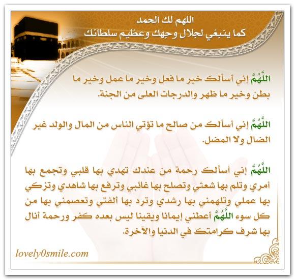 اللهم اغفر لنا وارحمنا ..