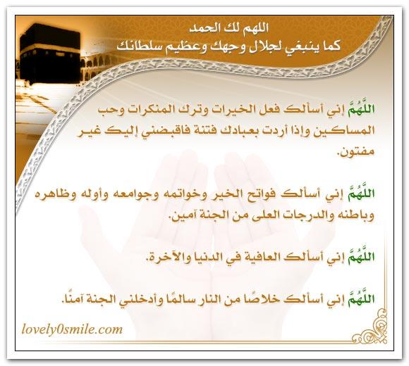 اللهم إنا نسألك عزائم مغفرتك ..