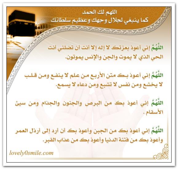 اللهم اهدني لأحسن الأعمال ..