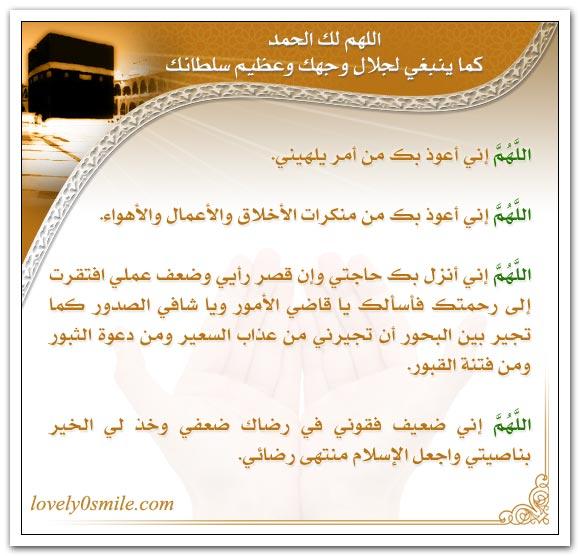 اللهم اغفرلي ذنبي ..
