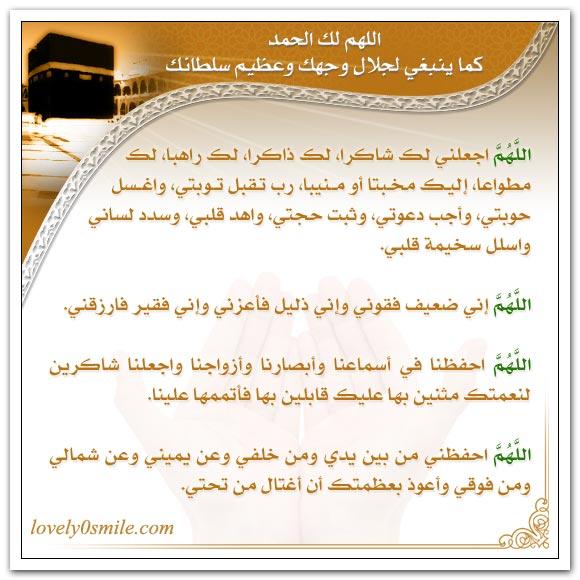 اللهم احفظني من بين يدي ..