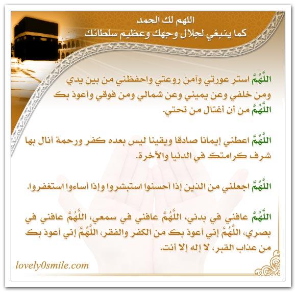 اللهم إني أستغفرك لذنبي ..