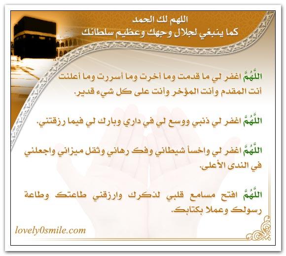 اللهم اغفرلي ماقدمة وما أخرت ..